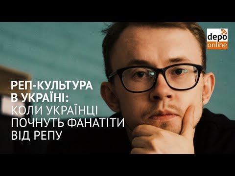 Реп-культура в Україні: Коли українці почнуть фанатіти від репу