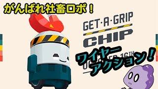 ゆるかわロボが大奮闘!【Get-A-Grip Chip】