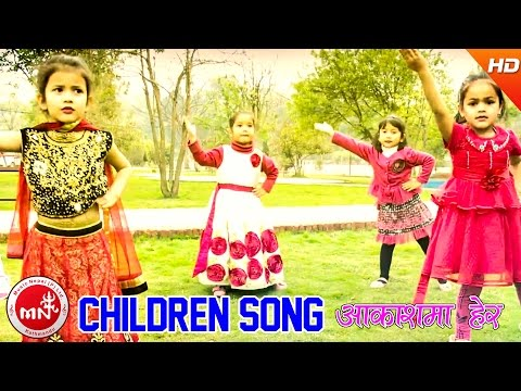 New Nepali Children Song | Aakash Ma Hera - Aarav Jung , Bidushi, Sashwot, Sirjal, Mission, Sijana