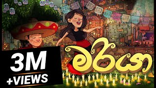 Maria (මරියා) Radeesh Vandebona - Official Lyric Video