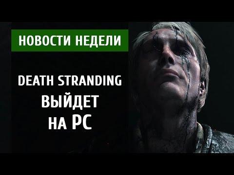 DEATH STRANDING ВЫЙДЕТ НА PC - GAME NEWS [01.06.19] VGTimes