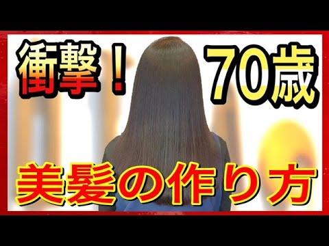 年齢関係無く女性の美髪、ツヤ髪、美しい髪を作る方法【薄毛改善】