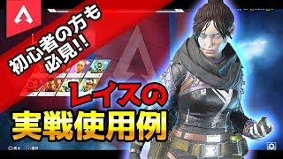 【PS4:Apex Legends】初心者の方も必見!レイスの実戦での使用例&立ち回り解説 【RushGP】【1080p60fps】
