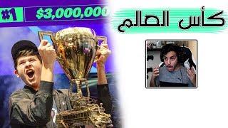 Fortnite | 🔥 أفضل لاعب في العالم