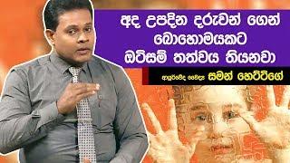 අද උපදින දරුවන් ගෙන්  බොහොමයකට ඔටිසම් තත්වය තියනවා  | Piyum Vila | 17-07-2019 | Siyatha TV Thumbnail