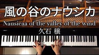 【ピアノ】風の谷のナウシカ/久石譲/ジブリ/Nausicaa of Vally of the Wind/Ghibli/Piano/弾いてみた/CANACANA