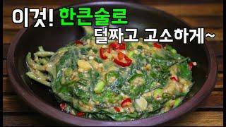 여름밑반찬[깻잎된장찜]된장깻잎찜 번거롭게 찜기에 찌지마세요!아주 쉬운요리 깻잎요리/깻잎찜