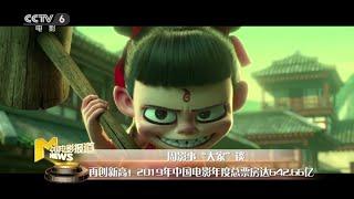 2019年中国电影总票房达642.66亿 《误杀》成贺岁档最大赢家【中国电影报道 | 20200106】