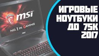 видео Лучшие игровые ноутбуки MSI