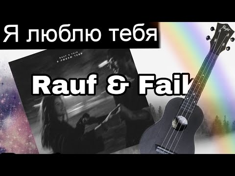 Я люблю тебя Rauf & Faik разбор на укулеле / Рауф и Фаик #ukulele #like #укулеле #лайк #ялюблютебя
