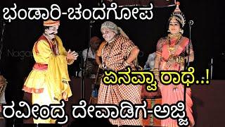 Yakshagana ಚಂದ್ರಾವಳಿ ವಿಲಾಸ-ಹಾಸ್ಯ, Ravindra Devadiga-Ajji, Bhandari-Chandagopa, Brahmoor-ಪದ್ಯ Full HD