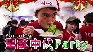 豪Dee『vlog』一個人遲到去聖誕Party