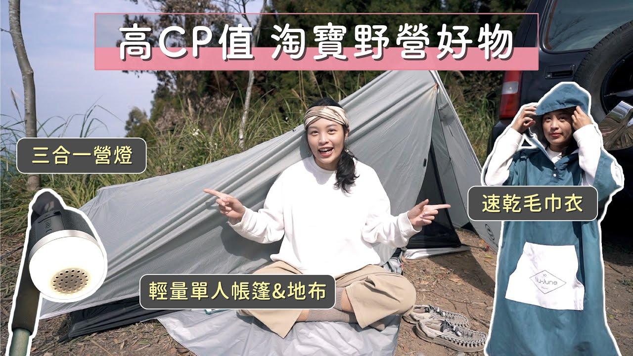 【 裝備推坑 】高CP值淘寶野營好物|輕量單人帳、地布、可當音響的三合一營燈、野外必備毛巾衣