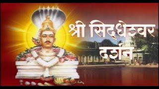Shri Siddheshwar