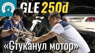Стуканул мотор GLE250d. Ищем причину проворота вкладышей в OM651 2.2d от Mercedes видео