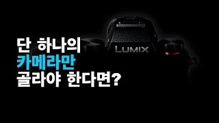 단 하나의 카메라만 골라야 한다면?