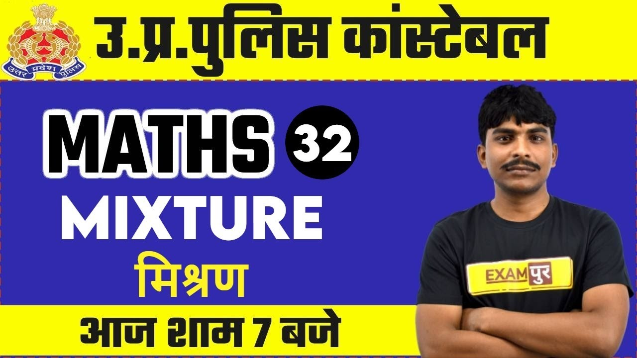 Up Police Constable 2021   UP Police Maths Preparation   Mixture    By Bobby Sir
