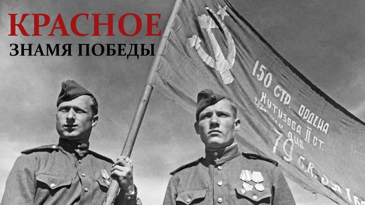 Картинки по запросу Борис Юлин. Красное знамя Победы
