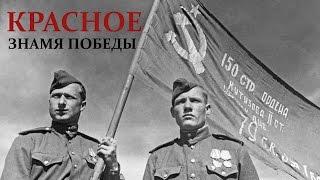 Борис Юлин  Красное знамя Победы