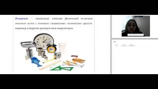 Цехош С.И./Метрология, стандартизация и сертификация/Основные понятия