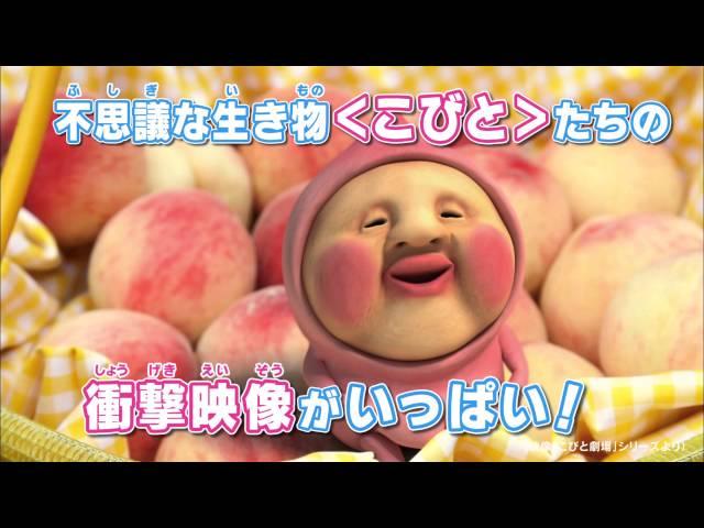 映画『映画 こびとづかん カクレモモジリの秘密の桃園』特報