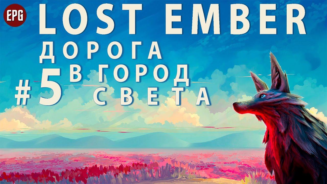 LOST EMBER Прохождение #5 Красивая, атмосферная игра - приключение, СИМУЛЯТОР ЖИВОТНЫХ