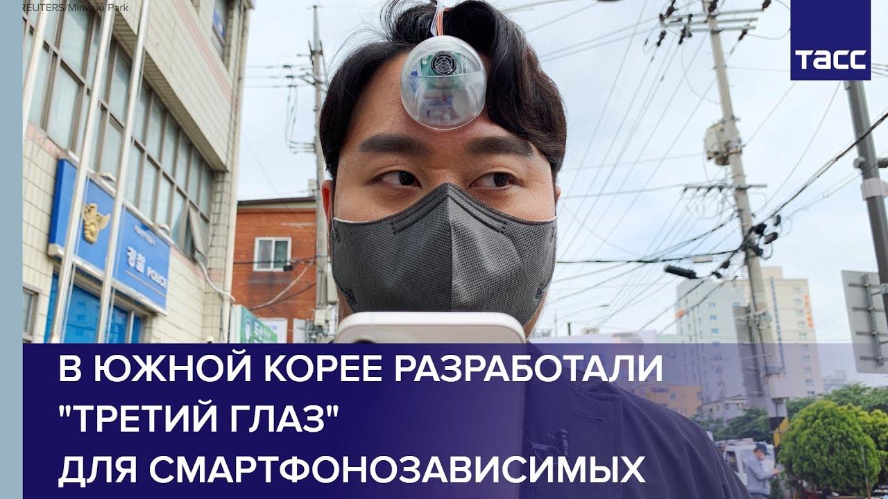 В Южной Корее разработали «третий глаз» для смартфонозависимых