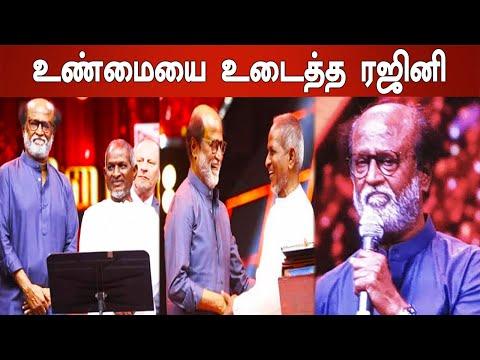 Ilaiayraja 75 highlights: இளையராஜா இசை அமைக்கவில்லை.. உண்மையை வெளியிட்ட ரஜினி- Filmibeat Tamil
