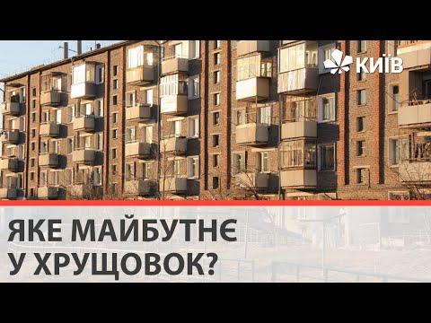 Що буде з хрущовками в Києві і Україні?