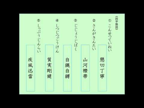 見て聞いて なんとな~く おぼえる漢字  漢字検定2級レベル 四字熟語⑫�2