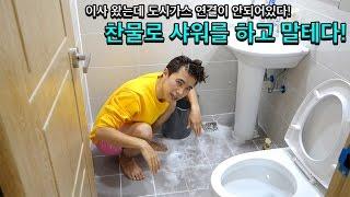 이사와서 샤워할려는데... 도시가스 연결이 안되어있었다... - 허팝 (How to make hot water to take shower)