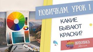  УРОКИ НАЧИНАЮЩИМ  1.Какие бывают краски - Надежда Ильина