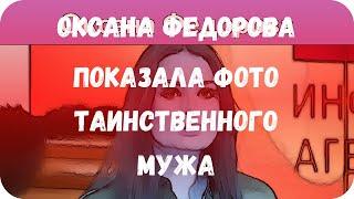 Оксана Федорова показала фото таинственного мужа