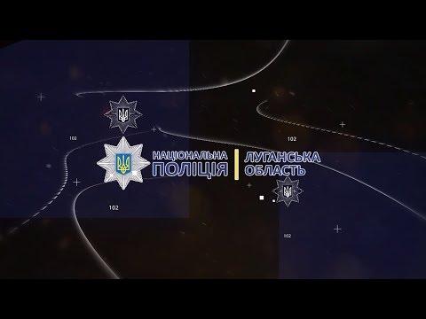 Поліція Луганщини: 03.12.2018_