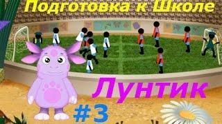 Лунтик. Подготовка к Школе - #3 Учим Формы и Величины. Развивающий игровой мультик для детей.