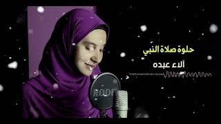 حلوة صلاة النبي - آلاء عبده