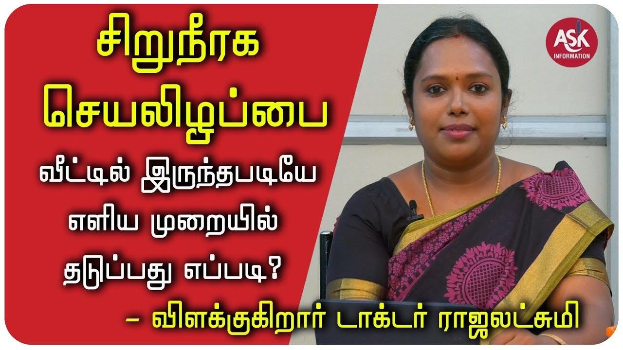 À®š À®± À®¨ À®°à®• À®š À®¯à®² À®´à®ª À®ª À®¤à®Ÿ À®• À®• Kidney Failure Treatment In Tamil Kidney Failure Natural Medicine Youtube