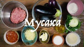 Греческая кухня: готовим Мусаку (запеканку с баклажанами)