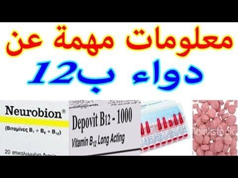 حقن و حبوب فيتامين ب12 معلومات مهمة Youtube