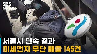 서울시, 미세먼지 무단 배출 145건 적발 / SBS
