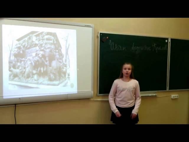 Изображение предпросмотра прочтения – МарияСобова читает произведение «Лебедь, Рак и Щука» И.А.Крылова