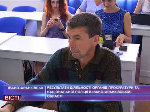 Результати діяльності органів прокуратури та Національної поліції в Івано-Франківській області