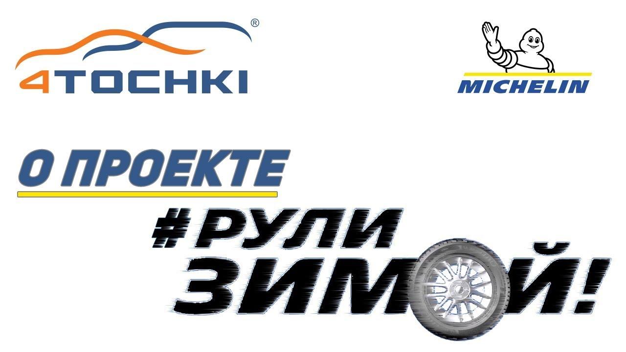 Michelin О проекте #рулизимой - 4 точки. Шины и диски 4точки - Wheels & Tyres