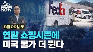 [간밤 월드뉴스 총정리] 암호화폐 가격 왜 박살났나?