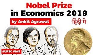 Nobel Prize in Economics 2019 won by Banerjee, Duflo and Kremer for Fighting Poverty #NobelPrize