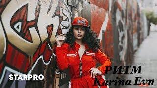 Karina EVN - Ритм (Премьера лета)