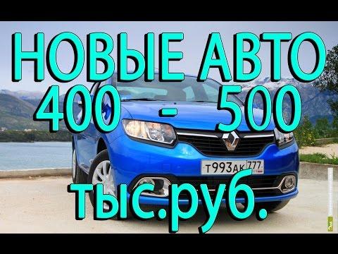 Новые автомобили за 400 - 500 тысяч рублей (ТОП 6 авто 400000 - 500000)