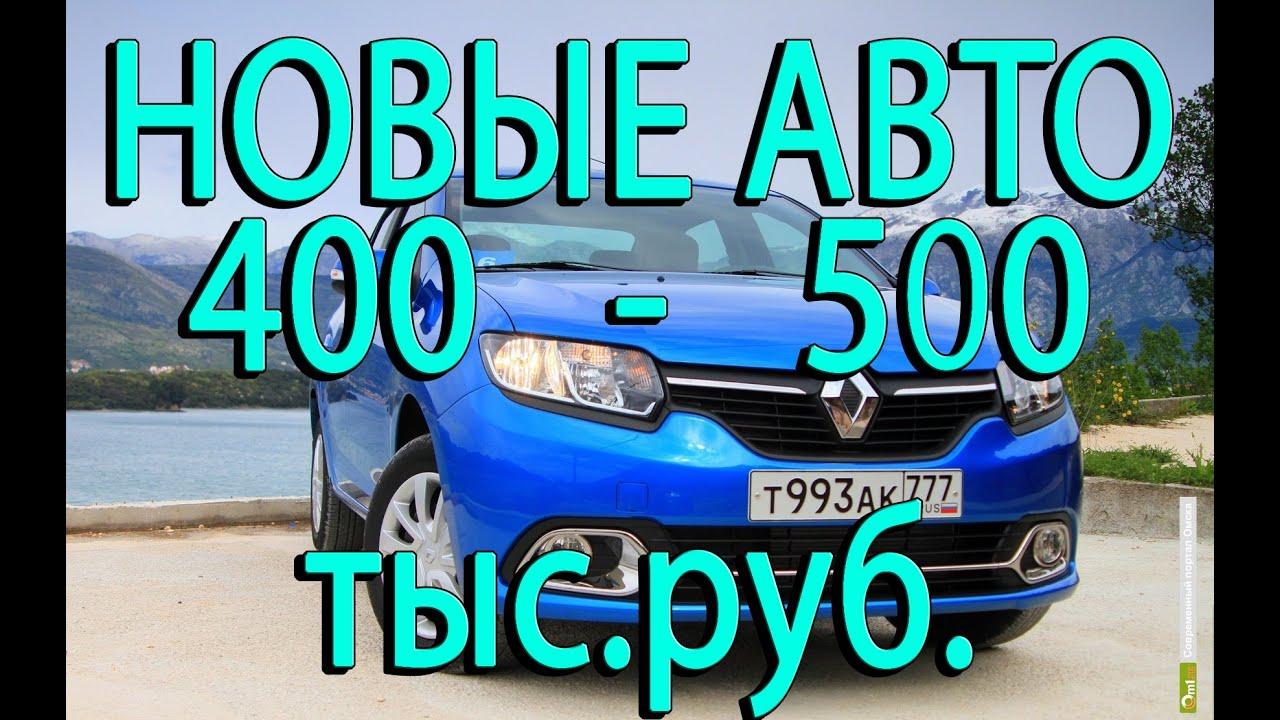 Как купить новый авто ДЕШЕВЛЕ официальной цены. - YouTube