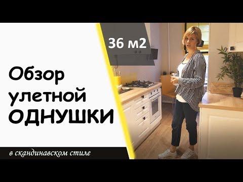видео: Дизайн интерьера уютной однокомнатной квартиры. Завершенный ремонт. Обзор.