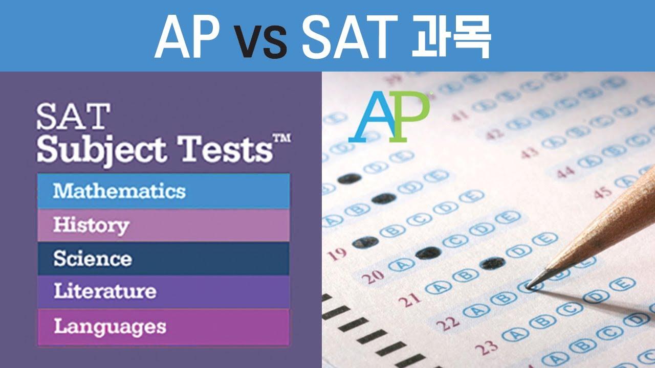 AP 시험이랑 SAT 과목 시험은 뭐가 다를까? / 어느게 더 중요해요? / 어느게 더 쉬워요?